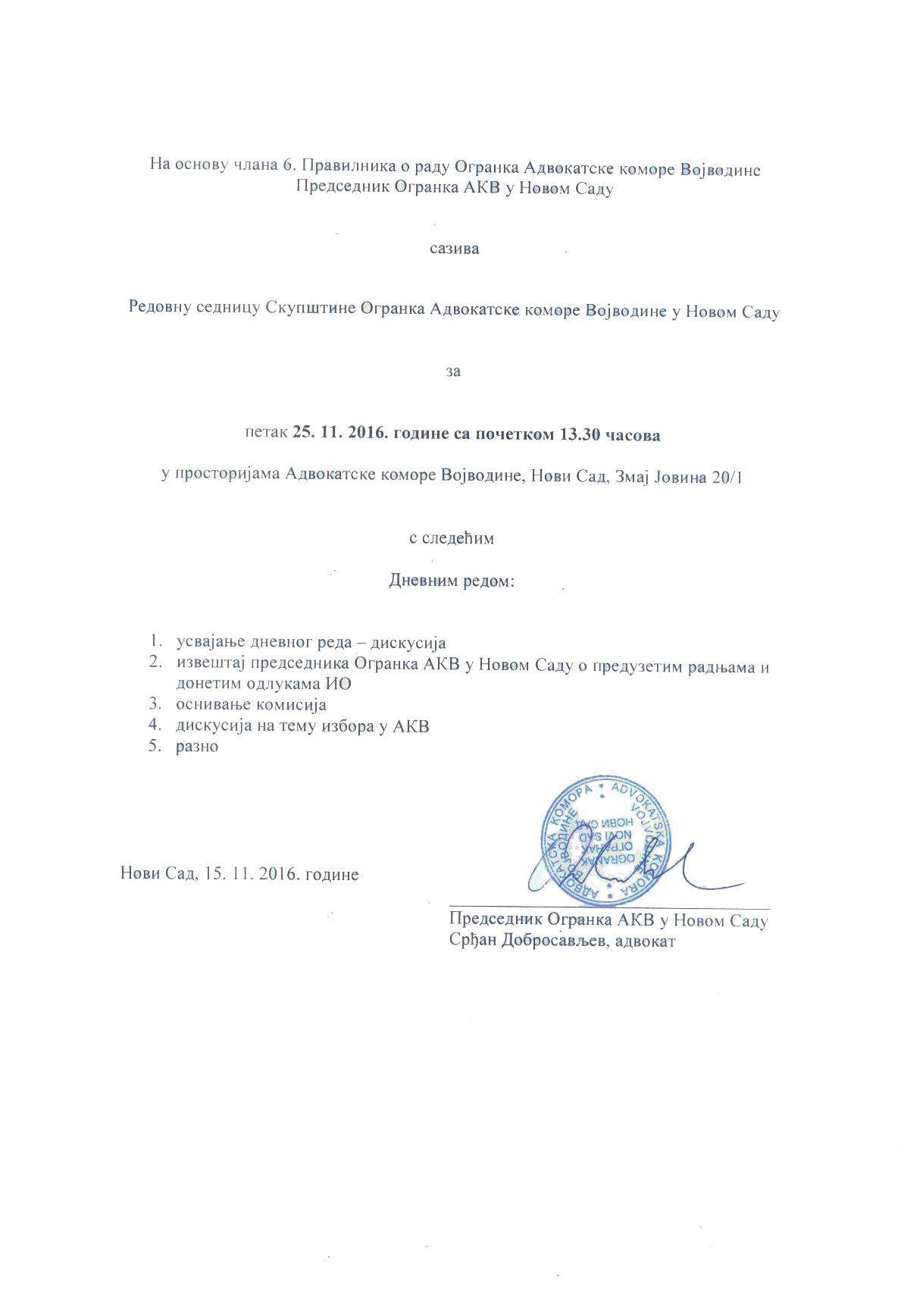 Saziv redovne sednice Skupštine AKV NS